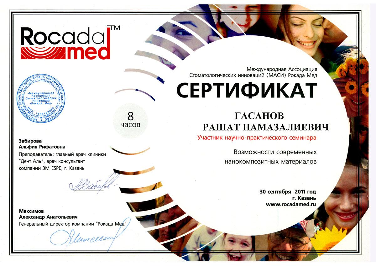 Гасанов Рашат Намазалиевич сертификат