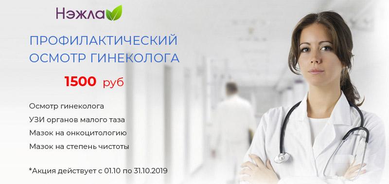Профилактический осмотр гинеколога